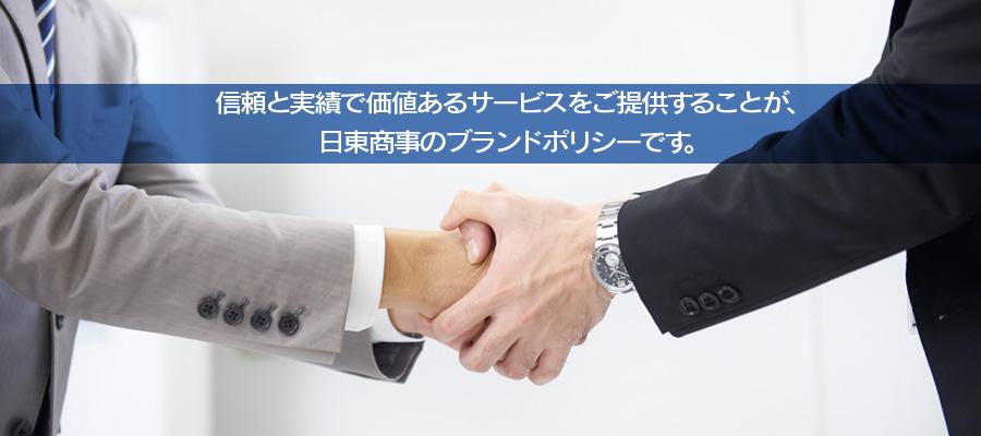 信頼と実績で価値あるサービスをご提供することが、日東商事のブランドポリシーです。